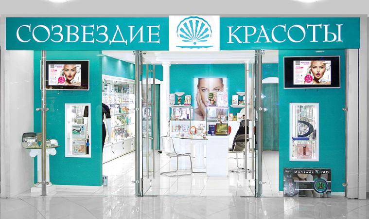 Сеть магазинов «СОЗВЕЗДИЕ КРАСОТЫ»